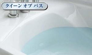 アクリル人造大理石浴槽