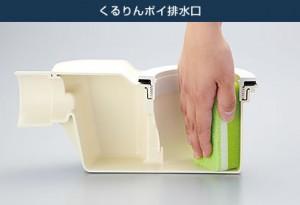 くるりんポイ排水口拭きやすい