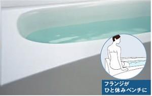 なごみライン浴槽フランジ
