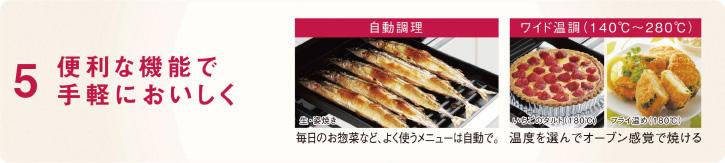 お料理ポイント5