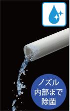 除菌水 ノズルきれい