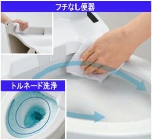 フチなし便器/トルネード洗浄