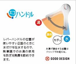 エコハンドル水栓2