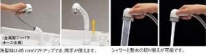 シングルシャワー水栓