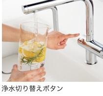 TOTO システムキッチン タッチスイッチ水栓・浄水
