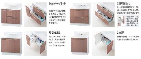 TOTO洗面化粧台『オクターブ』キャビネット