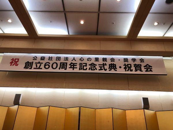 心の里親会・奨学会60周年記念式典