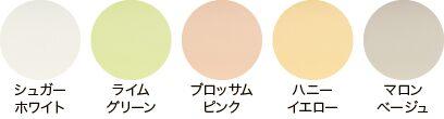 キレイシンク カラー