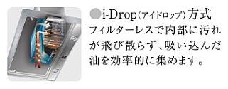 アルタイル i-Drop方式