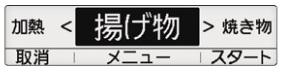 パナ IHクッキングヒーターWシリーズ 光・揚げ物温度調節