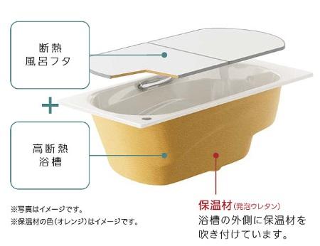 高断熱浴槽8
