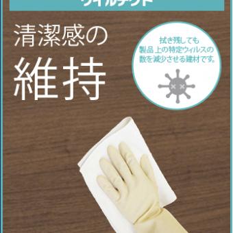 アイカ工業『ウイルテクト』で清潔感維持!ウィルス対策に!!