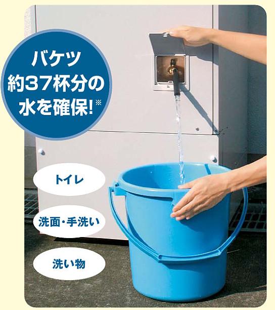 タカラ電温 おたすけ 非常用